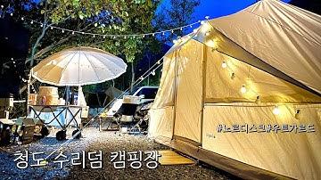 산지 5개월만에 처음 피칭한 텐트로 감성캠핑 |노르디스크우트가르드좌식세팅|노르디스크웨건|Nordisk,Utgard