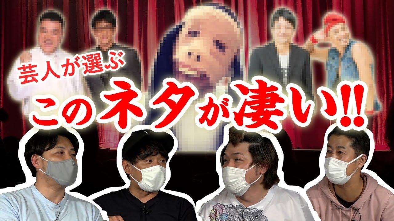 【お笑い談義】平子憧れの芸人も発表!芸人たちが選ぶ「やばいネタ」とは!?