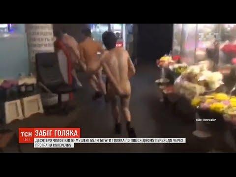 ТСН: У центрі столиці десять чоловіків влаштували оголений забіг