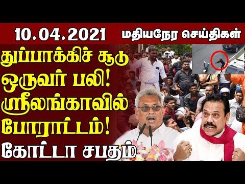 மதியநேர செய்திகள் - 10.04.2021 | துப்பாக்கி சூட்டில் ஒருவர் பலி! கோட்டா சபதம் | Srilanka Tamil News