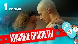 кРАСНЫЕ БРАСЛЕТЫ. Серия 1. Премьера!