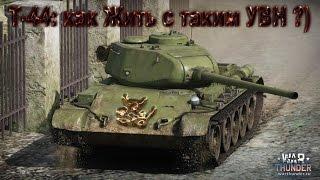 War Thunder - Т-44 Как жить с плохим УВН.