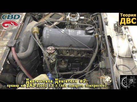 Диагностика Двигателя #2: пример на ВАЗ-21051 1.2 л (как замерять компрессию)