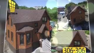 видео Недвижимость в Камчатском крае