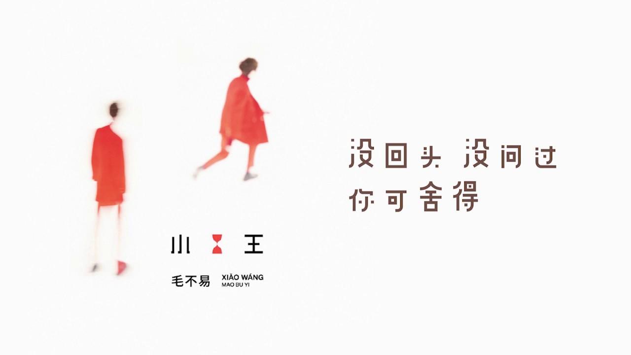 毛不易《小王》囈語 歌詞字幕 Lyric Video - YouTube