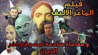 مفاجأة فيلم الماعز الاليف عن سد النهضه هل هي نبؤه ام مخطط