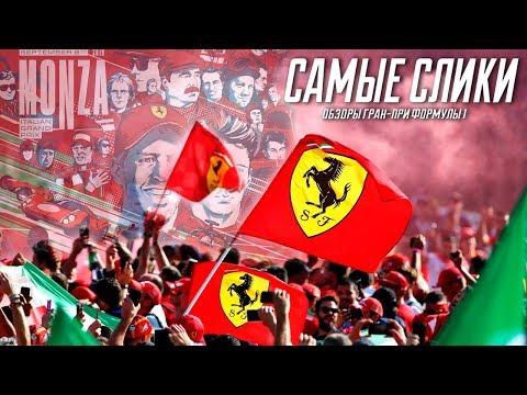 Формула 1 - ОБЗОР Гран-при Италии 2019