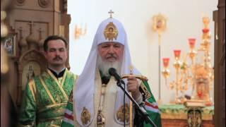 Освящение Патриархом Кириллом Успенского Собора в Никольском