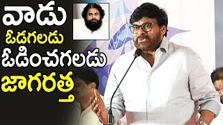 Chiranjeevi Excellent Speech At S V Ranga Rao Book Launch || Telugu Entertainment Tv