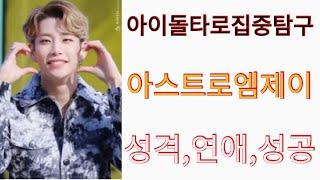 아이돌타로집중탐구. 아스트로❤️MJ 엠제이 성격,연애,성공운