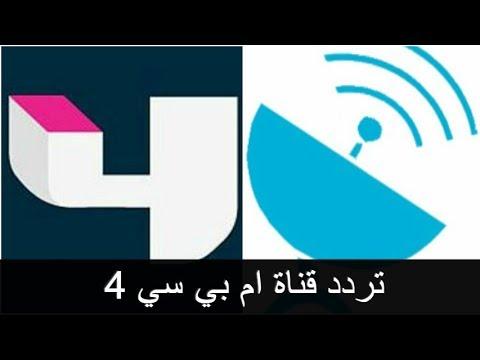 تردد قناة ام بي سي 4 Mbc 4 Tv Channel Frequency تردداتي 2017