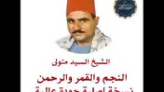 الشيخ السيد متولى   سورة النجم   والقمر   والرحمن   نسخة اصلية جودة عاليه HD