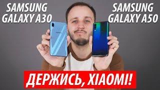 Samsung Galaxy A50 и A30: обзор и сравнение