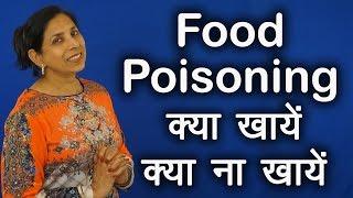 फ़ूड पोइज़न में कुछ खाने से फायदा होता है ना । यह सब जानने के लिए इस वीडियो को ज़रूर देखें watch this video to know various food ...