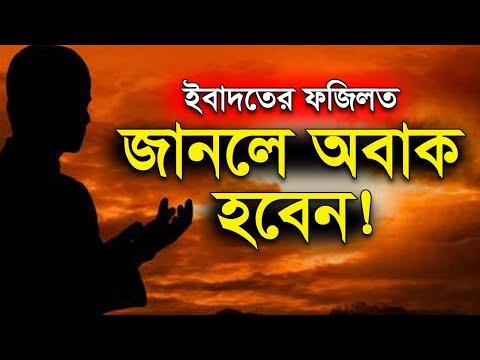 ইখলাস পূর্ণ ইবাদতের গুরুত্ব ও ফজিলত | Imamuddin bin Abdul Basir | Jumar Khutba | Bangla Waz 2018