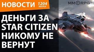 Деньги за Star Citizen никому не вернут. Новости