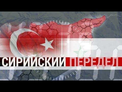 С кем воюет Турция в Сирии | ИТОГИ