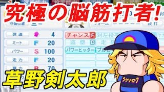 【パワプロ2018】強者揃いのプロ野球選手を倒す!対決サクサクセス♯19 【草野剣太郎】