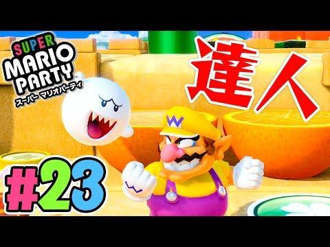 最強CPU「たつじん」とゲーム対決『スーパーマリオパーティ』を実況プレイpart23【Nintendo Switch】