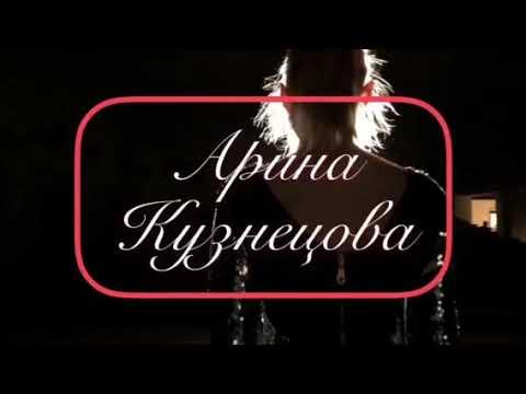 """25. Кузнецова Арина Артёмовна - Take The """"A""""Train"""