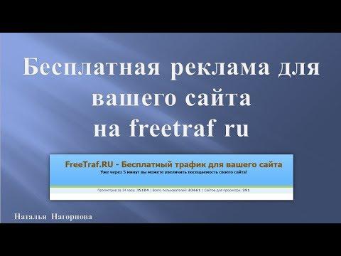 Бесплатная реклама сайта в контакте яндекс директ удобрения