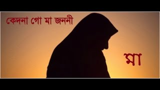 KEDONA GO MAA By Khorshed Alam : Bangla Islamic Song