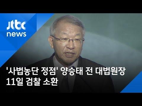 '사법농단 정점' 양승태 전 대법원장 검찰 소환
