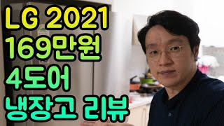 LG 2021년형 169만원짜리 4도어 냉장고 리뷰 (…