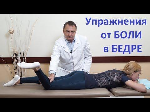 Болит нога при ходьбе в бедре