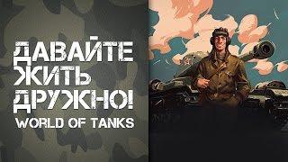 World of Tanks - Давайте жить дружно! СТ-1