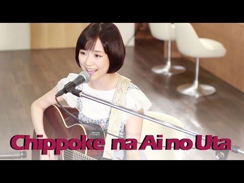 Sakurako Ohara - Chippoke na Ai no Uta  Dorama Soundtrack Cover