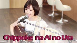 sakurako ohara chippoke na ai no uta ちっぽけな愛の歌 cover by kiyora