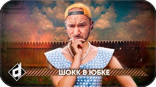 SCHOKK В ЮБКЕ   ШОК БРОСАЕТ РЭП (1.Kla$, Czar, Schokk)