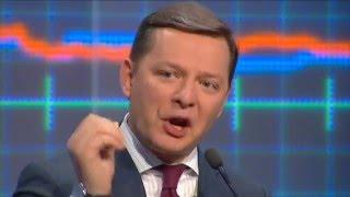 Олег Ляшко: Украинцы никогда еще не жили так плохо