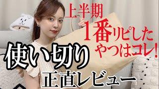 使い切り大量正直レビュー!!!  〜上半期1番使った〇〇登場!〜