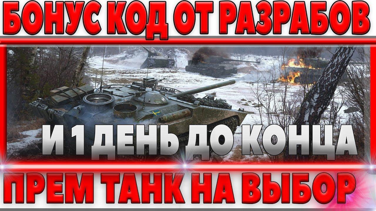 последний бонус код к танкам