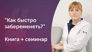 как быстро забеременеть? Приглашение на семинар+ книга. Лечение бесплодия. Москва.