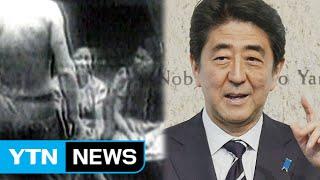 저명 역사학자 187명, 아베에 경고 성명 / YTN