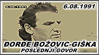 ĐORĐE BOŽOVIĆ GIŠKA-POSLEDNJI GOVOR 6.08.1991