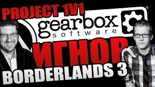 Project 1v1 вместо Borderlands 3 | Чем заняты Gearbox и где Борда? Закрытый тест секретного проекта!