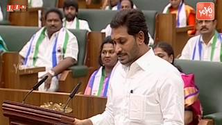 AP Assembly - CM YS Jagan Mohan Reddy Takes Oath as MLA in Assembly | YSRCP Pulivendula | YOYO TV