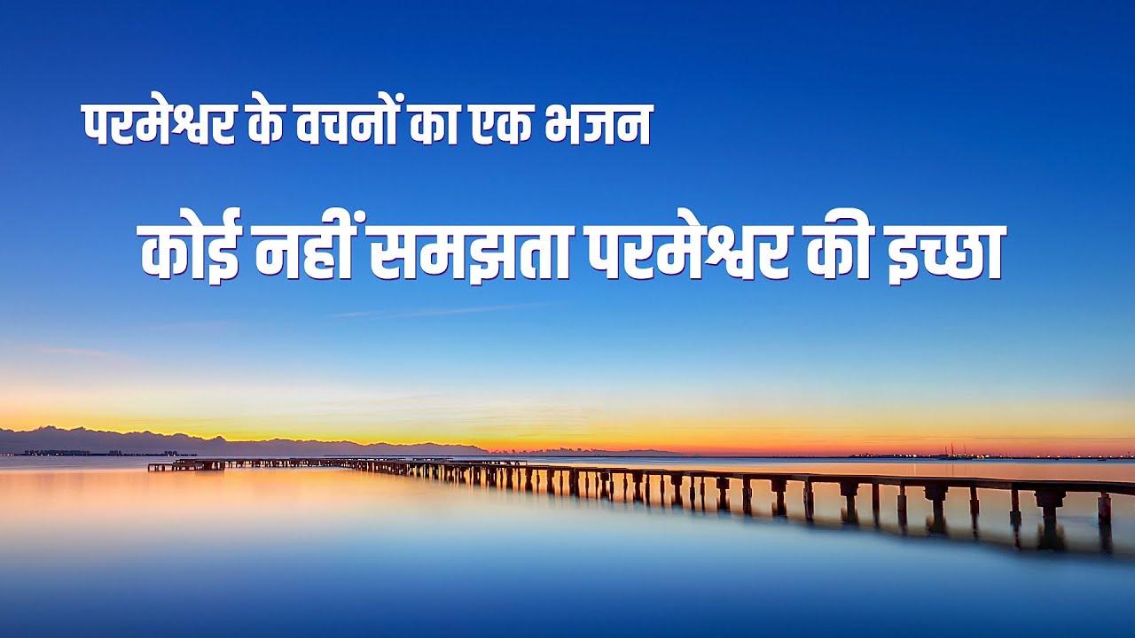 कोई नहीं समझता परमेश्वर की इच्छा | Hindi Christian Song With Lyrics