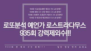 로또분석 예언가 로스트라다무스 935회 강력제외수!!!