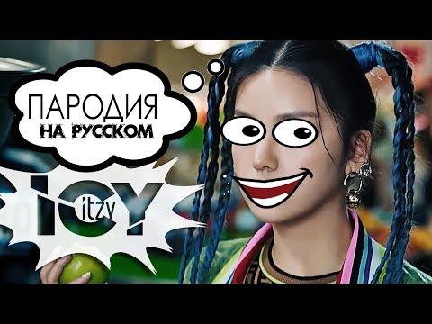 """ITZY """"ICY"""" (пародия на русском)"""