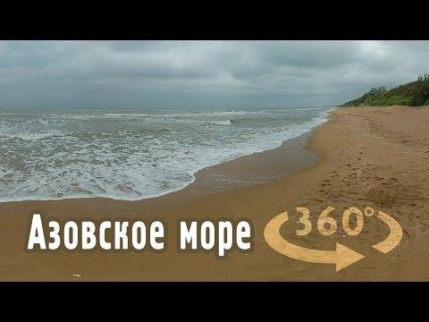 Азовское море 2019 г. Шум моря, релакс — Видео 360 градусов