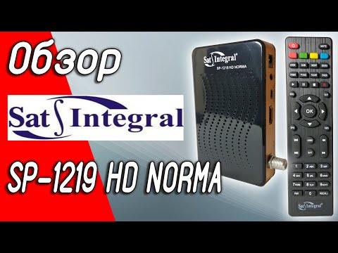 Sat-integral SP-1219 HD Norma Обзор, прошивка, ключи, ввод каналов, скрытое меню.