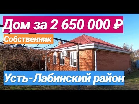 ПРОДАЕТСЯ ДОМ ЗА 2 650 000 РУБЛЕЙ В КРАСНОДАРСКОМ КРАЕ, УСТЬ ЛАБИНСКИЙ РАЙОН
