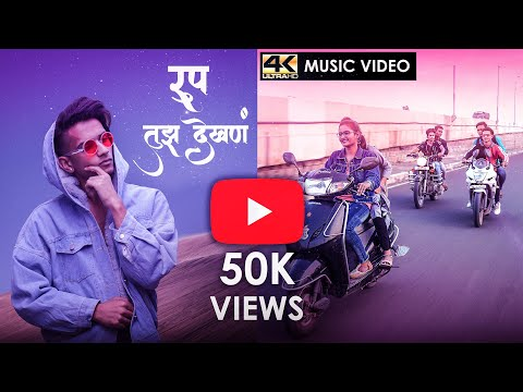 रूप तुझ देखणं  Marathi Songs 2019  Rup Tuz Dekhan Marathi Rap Songs  Noma Sagrya Osmanabad Song