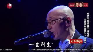 Gambar cover 卢冠廷自彈自唱  《一生所爱》   周云鹏小品《大话西游》片尾曲