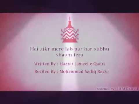 Kalame Jamil e Qadri hai zikr mainry Naat by Muhammad Sadiq Razavi